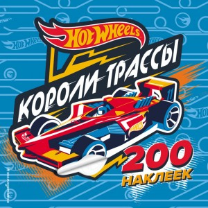 200 супернаклеек Короли трассы Книга Позина И 0+