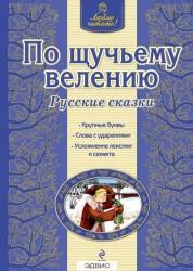 По щучьему велению русские сказки Книга Карпова 0+