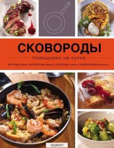 Сковороды помощники на кухне Книга Ильичева