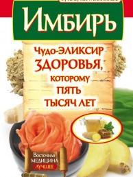 Имбирь чудо эликсир здоровья которому пять тысяч лет Книга Михайлов
