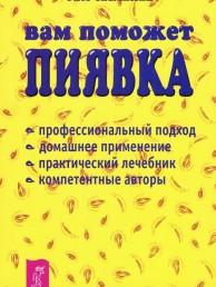 Вам поможет пиявка Книга Каменев Юрий 16+