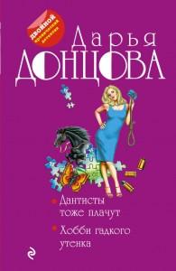 Дантисты тоже плачут Хобби гадкого утенка Книга Донцова Дарья 16+