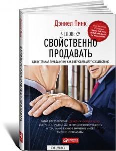 Человеку свойственно продавать Удивительная правда о том как побуждать других к действию Книга Пинк