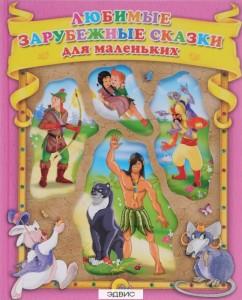 Любимые зарубежные сказки для маленьких Книга Рашина Татьяна 0+