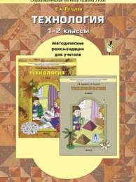 Технология 1-2 Класс Методические рекомендации для учителя Лутцева