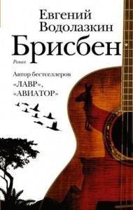 Брисбен Книга Водолазкин Евгений 16+