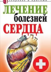 Лечение болезней сердца Книга Гитун Татьяна