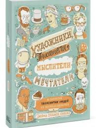 Художники писатели мыслители мечтатели Книга Степанов 5-00057-257-3