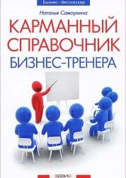 Карманный справочник бизнес тренера Пособие Самоукина