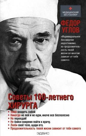 Советы столетнего хирурга Книга Углов Федор 12+