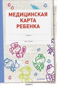 Медицинская карта ребенка Книга Салова