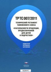 Технический регламент таможенного союза О безопасности продукции для детей и подроков