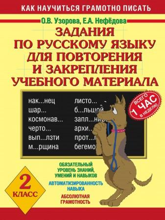 Русский язык Задания для повторения и закрепления учебного материала 2 класс Пособие Узорова ОВ