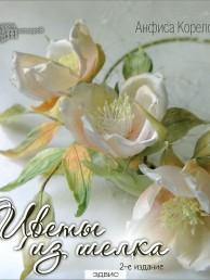 Цветы из шелка создание украшений Изд 2 Книга Корелова