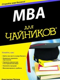 МВА для чайников Книга Петров