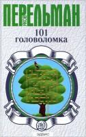 101 головоломка Книга Перельман 12+