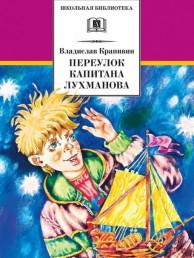 Переулок Капитана Лухманова Книга Крапивин Владислав 12+