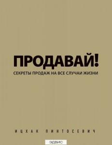 Продавай Секреты продаж на все случаи жизни Книга Пинтосевич Ицхак 16+