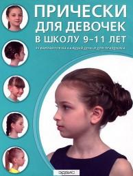 Прически для девочек в школу 9-11 лет Книга Гузнякова