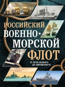 Российский военно морской флот Книга Поспелов Андрей 12+