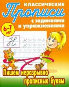 Пишем неразрывно Прописные буквы 6-7 лет Пособие Петренко СВ 6+