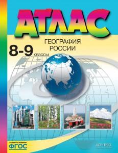 Атлас География России 8-9 класс Пособие Алексеев АИ