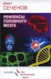 Рефлексы головного мозга Книга Сеченов