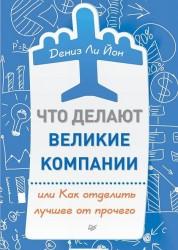 Что делают великие компании или как отделить лучшее от прочего Книга Ли Йон