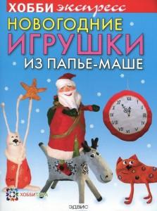 Новогодние игрушки из папье маше Книга Дерябина НИ