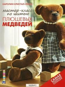 Мастер класс по шитью плюшевых медведей Книга Кристал-Лебаз