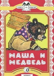 Маша и медведь Русская народная сказка Книга Лебидько