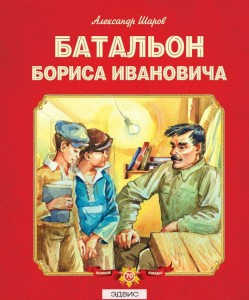 Батальон Бориса Ивановича Книга Шаров