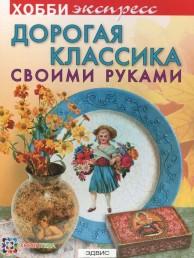 Дорогая классика своими руками Книга Михайловская