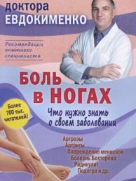 Боль в ногах Что нужно знать о своем заболевании Книга Евдокименко Павел 16+