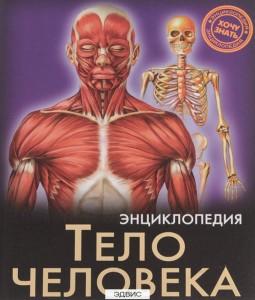Тело человека Хочу знать Энциклопедия Гетцель Виктория 6+