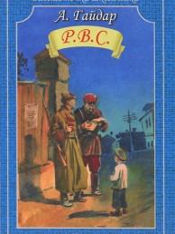 РВС Книга Гайдар Аркадий 12+