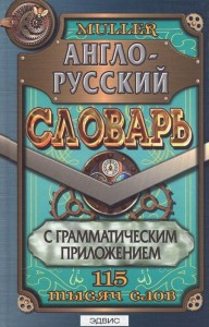 Англо русский словарь с грамматическим приложением и современной транскрипцией 115 тысяч слов Пособие Мюллер ВК