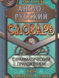 Англо русский словарь с грамматическим приложением 115 тысяч слов Пособие Мюллер ВК
