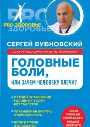 Головные боли или Зачем человеку плечи Книга Бубновский Сергей 16+