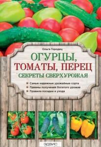 Огурцы томаты перец секреты сверхурожая Книга Городец