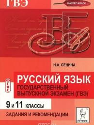 Русский язык ГВЭ Задания и рекомендации 9-11 Класс учебное пособие Сенина