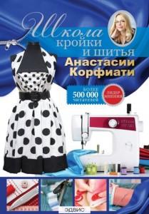 Школа кройки и шитья Анастасии Корфиати Книга Корфиати Анастасия 12+
