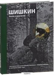 Шишкин Жизнь и творчество Книга Сарабьянов 6+