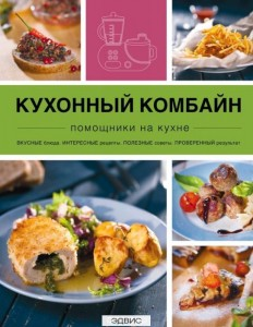 Кухонный комбайн Книга Ильичева