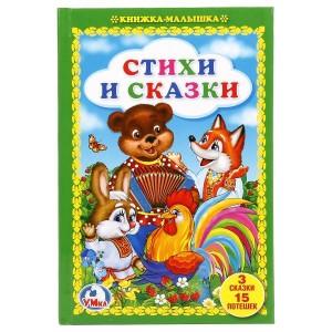 Стихи и сказки 3 сказки 15 потешек Книжка малышка Книга Хомякова Кристина 0+