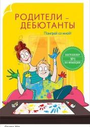 Родители дебютанты Книга Хет 5-386-08056-3
