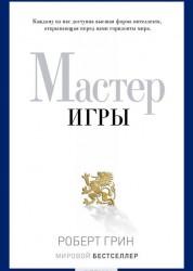 Мастер игры Книга Грин