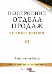 Построение отдела продаж Ultimate Ebition Книга Бакшт