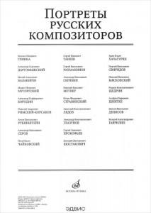 Портреты русских композиторов комплект 25 листов
