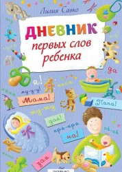 Дневник первых слов ребенка Школа молодых родителей Книга Савко